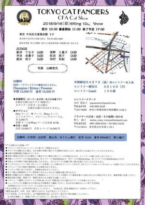 20180916_show